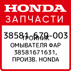 Joint, Honda, 38581-679-003 фото