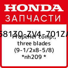 Propeller comp., three blades (9-1/2x8-5/8) *nh209 *, Honda, 58130-ZV4-701ZA фото