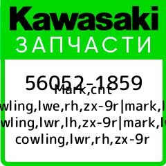 Купить Mark, cnt cowling, lwe, rh, zx-9r|mark, lwr cowling, lwr, lh, zx-9r, Kawasaki, 56052-1859