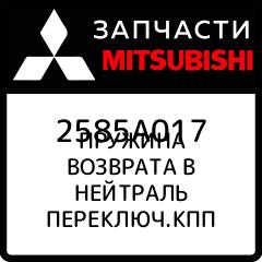 Купить SPRING, M/T GEARSHIFT NEUTRAL RETURN, Mitsubishi, 2585A017