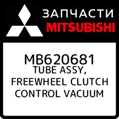 TUBE ASSY, FREEWHEEL CLUTCH CONTROL VACUUM, Mitsubishi, MB620681 фото