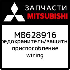 Купить Предохранитель/защитное приспособление wiring, Mitsubishi, MB628916