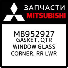 Купить GASKET, QTR WINDOW GLASS CORNER, RR LWR, Mitsubishi, MB952927