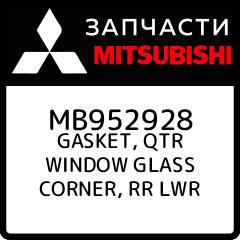Купить GASKET, QTR WINDOW GLASS CORNER, RR LWR, Mitsubishi, MB952928