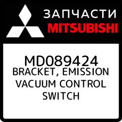 Купить BRACKET, EMISSION VACUUM CONTROL SWITCH, Mitsubishi, MD089424