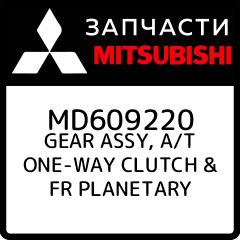 Купить GEAR ASSY, A/T ONE-WAY CLUTCH & FR PLANETARY, Mitsubishi, MD609220