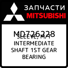 Купить SLEEVE, M/T INTERMEDIATE SHAFT 1ST GEAR BEARING, Mitsubishi, MD726228