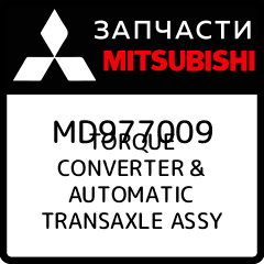 TORQUE CONVERTER & AUTOMATIC TRANSAXLE ASSY, Mitsubishi, MD977009 фото