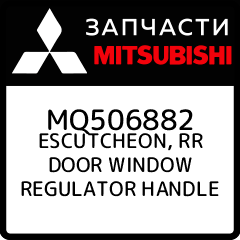 Купить ESCUTCHEON, RR DOOR WINDOW REGULATOR HANDLE, Mitsubishi, MQ506882