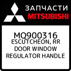Купить ESCUTCHEON, RR DOOR WINDOW REGULATOR HANDLE, Mitsubishi, MQ900316