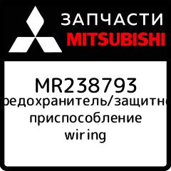 Купить Предохранитель/защитное приспособление wiring, Mitsubishi, MR238793