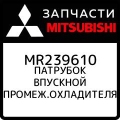 Купить HOSE, INTER COOLER INTAKE AIR, Mitsubishi, MR239610