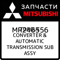 TORQUE CONVERTER & AUTOMATIC TRANSMISSION SUB ASSY, Mitsubishi, MR246556 фото