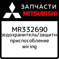 Предохранитель/защитное приспособление wiring, Mitsubishi, MR332690  - купить со скидкой