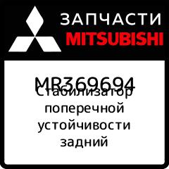 Стабилизатор поперечной устойчивости задний, Mitsubishi, MR369694 фото