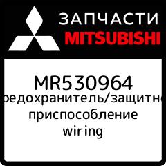 Купить Предохранитель/защитное приспособление wiring, Mitsubishi, MR530964