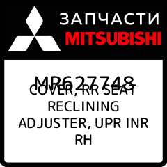 Купить COVER, RR SEAT RECLINING ADJUSTER, UPR INR RH, Mitsubishi, MR627748