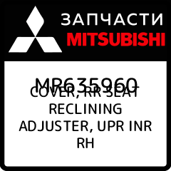 Купить COVER, RR SEAT RECLINING ADJUSTER, UPR INR RH, Mitsubishi, MR635960