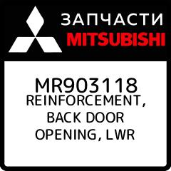 Купить REINFORCEMENT, BACK DOOR OPENING, LWR, Mitsubishi, MR903118