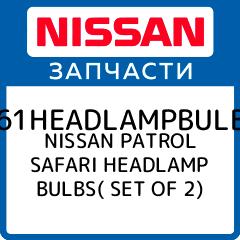 Купить NISSAN PATROL SAFARI HEADLAMP BULBS( SET OF 2), Nissan, Y61HEADLAMPBULBS