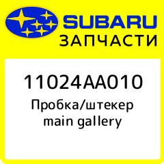 Купить Пробка/штекер main gallery, Subaru, 11024AA010