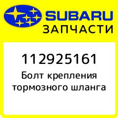 Купить Болт крепления тормозного шланга, Subaru, 112925161