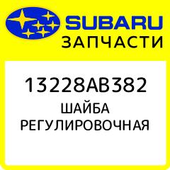 , Subaru, 13228AB382 фото