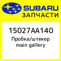 Купить Пробка/штекер main gallery, Subaru, 15027AA140