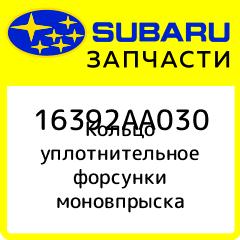 Купить Кольцо уплотнительное форсунки моновпрыска, Subaru, 16392AA030