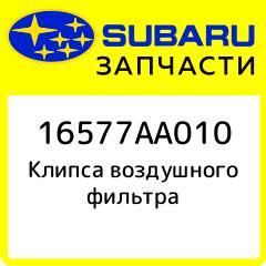 Клипса воздушного фильтра, Subaru, 16577AA010 фото