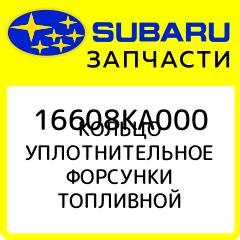 Купить КОЛЬЦО УПЛОТНИТЕЛЬНОЕ ФОРСУНКИ ТОПЛИВНОЙ, Subaru, 16608KA000