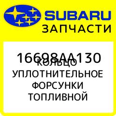 Купить КОЛЬЦО УПЛОТНИТЕЛЬНОЕ ФОРСУНКИ ТОПЛИВНОЙ, Subaru, 16698AA130