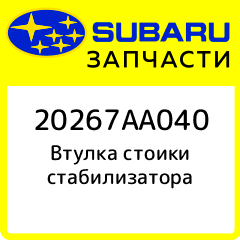 Втулка стоики стабилизатора, Subaru, 20267AA040 фото