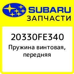 Пружина винтовая, передняя, Subaru, 20330FE340 фото