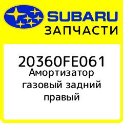 Амортизатор газовый задний правый, Subaru, 20360FE061 фото