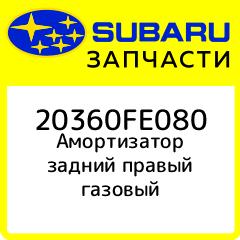 Амортизатор задний правый газовый, Subaru, 20360FE080