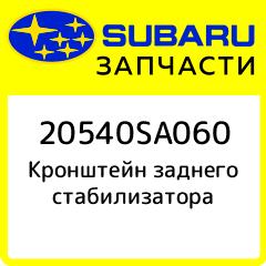 Кронштейн заднего стабилизатора, Subaru, 20540SA060 фото