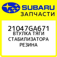 Купить ВТУЛКА ТЯГИ СТАБИЛИЗАТОРА РЕЗИНА, Subaru, 21047GA671