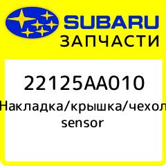 Купить Накладка/крышка/чехол sensor, Subaru, 22125AA010