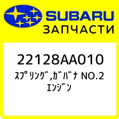Купить スプリング, ガバナ NO.2 エンジン, Subaru, 22128AA010