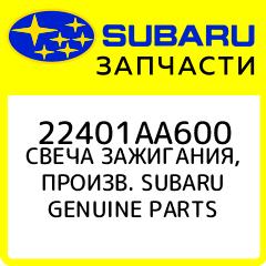 Купить СВЕЧА ЗАЖИГАНИЯ, ПРОИЗВ. SUBARU GENUINE PARTS, Subaru, 22401AA600