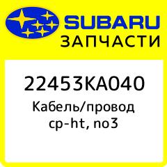 Кабель/провод cp-ht, no3, Subaru, 22453KA040 фото