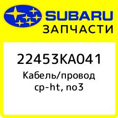 Кабель/провод cp-ht, no3, Subaru, 22453KA041 фото