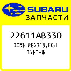 ユニツト アセンブリ,EGI コントロール, Subaru, 22611AB330
