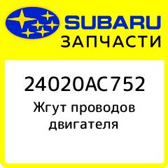 Купить Жгут проводов двигателя, Subaru, 24020AC752