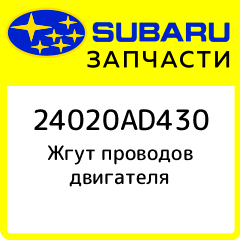 Купить Жгут проводов двигателя, Subaru, 24020AD430