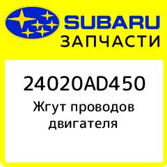Купить Жгут проводов двигателя, Subaru, 24020AD450