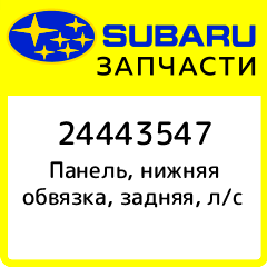 Панель, нижняя обвязка, задняя, л/с, Subaru, 24443547 фото