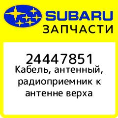 Кабель, антенный, радиоприемник к антенне верха, Subaru, 24447851 фото