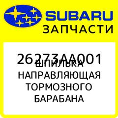 Купить ШПИЛЬКА НАПРАВЛЯЮЩАЯ ТОРМОЗНОГО БАРАБАНА, Subaru, 26273AA001